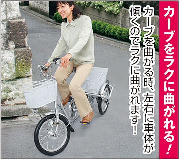 自転車の パンク 自転車 しない : パンクしない安心三輪自転車