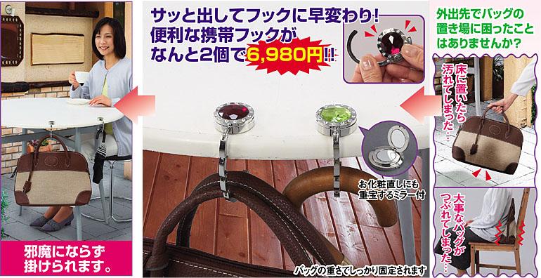 【クリックでお店のこの商品のページへ】携帯ハンドバッグフック2個組